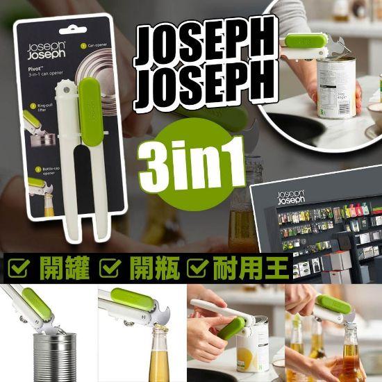 圖片 Joseph Joseph 三合一開罐器